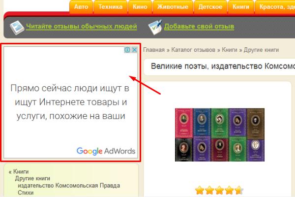 оголошення в мережі Google