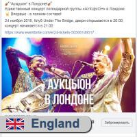 """Concert of """"АукцЫон"""", London"""